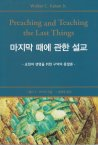 Korean edition of Preaching and Teaching The Last Things