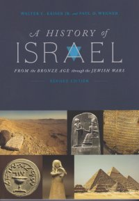 History of Israel 2017 Revised Edition